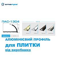 Алюмінієвий профіль ПАС-1304 для ПЛИТКИ НАП-12 м