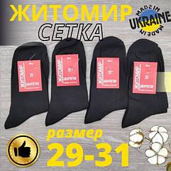 Носки мужские высокие сетка р29-31, Житомир, усиленная пятка и мысок, черный 30030483