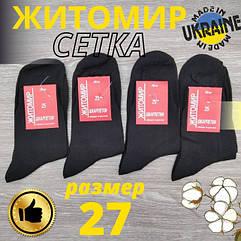 Носки мужские высокие сетка 27р, Житомир, усиленная пятка и мысок, черный 30030482