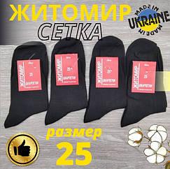 Носки мужские высокие сетка 25р,Житомир,усиленная пятка и мысок, черный 30030481