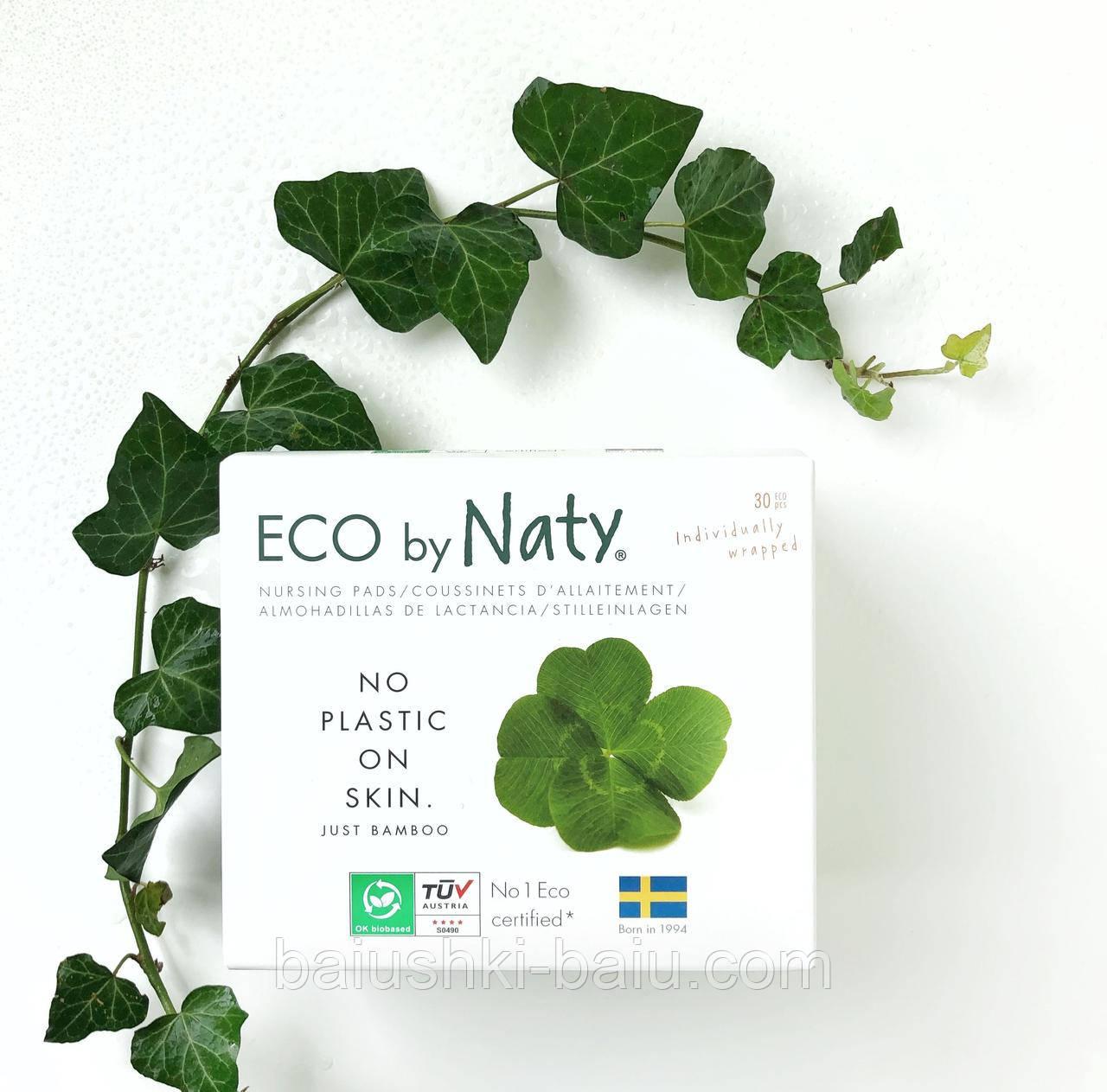 Органічні підкладки для грудей Eco by Naty 30 шт