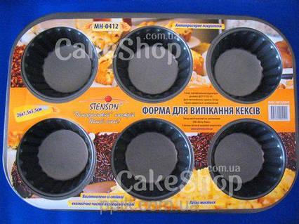 Форма для выпечки Кексики рифлёная 6 шт.