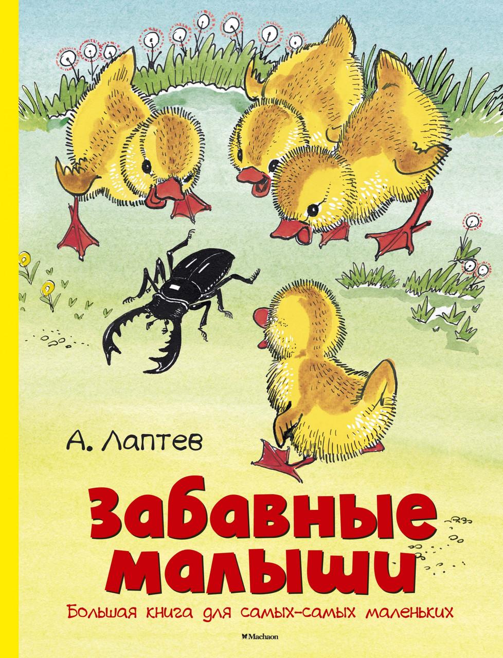 """Алексей Лаптев """"Забавные малыши. Большая книга для самых-самых маленьких"""""""
