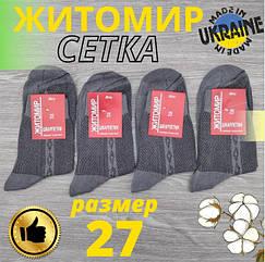 """Носки мужские высокие сетка 27р,Житомир,усиленная пятка и мысок, серый""""30030485"""