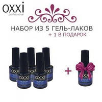 """Гель-лак Oxxi Professional Набор """"5+1"""""""