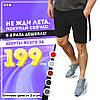 Чоловічі шорти кольору хакі з чорними смугами літні / Спортивні костюми на літо, фото 2