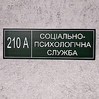 """Табличка """"Социально-психологическая служба"""" (Green style)"""