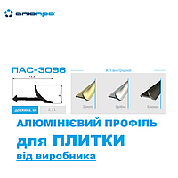 Алюмінієвий профіль ПАС-3096 для ПЛИТКИ Кут внутрішній / угол внутренний