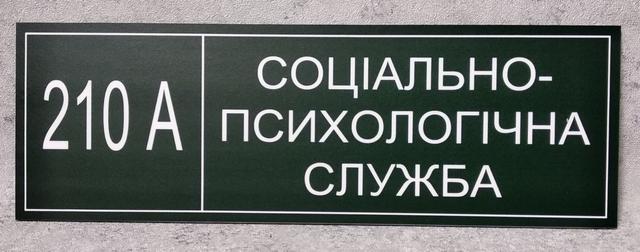 """Табличка """"Социально-психологическая службая"""" (Green style)"""