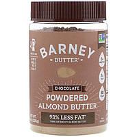 Barney Butter, Barney Butter, Powdered Almond Butter, Chocolate, 8 oz (226 g)