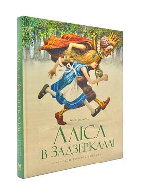 Аліса в Задзеркаллі Махаон-Україна (170745)