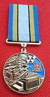 Медаль «35 років ліквідації аварії на ЧАЕС» з документом