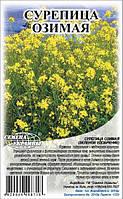 Насіння суріпиці озимої на сидерати 1 кг, Насіння України