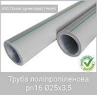 Труба поліпропіленова pn16 Ø25х3,5 ASG Classic (green pipe) (Чехія)