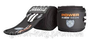 Ліктьові бинти Power System Elbow Wraps PS-3600 Grey/Black