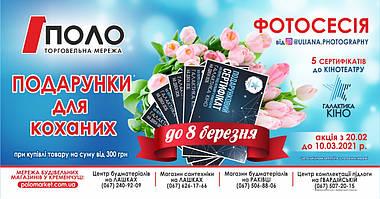"""ПОДАРУНКИ ДЛЯ КОХАНИХ ВІД """"ПОЛО""""! polomarket.com.ua 067 533 37 75 (Київстар,Viber)"""
