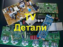 Комплектующие ТV, ЖК-мониторов на продажу
