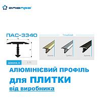 Алюмінієвий профіль ПАС-3340 для ПЛИТКИ T-подібний  / T-образный