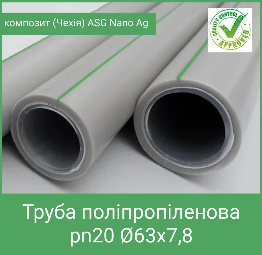 Труба поліпропіленова ASG Nano Ag pn20 Ø63х7,8 композит (Чехія)