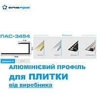 Алюмінієвий профіль ПАС-3494 для ПЛИТКИ АП-квадрат 2,71м