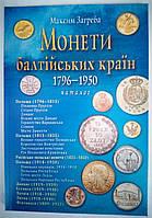 "Каталог ""Монеты балтийских стран"" 1796-1950гг."