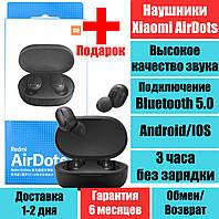 Наушники Xiaomi Redmi AirDots TWS Блютус Стерео Гарнитура QualitiReplica