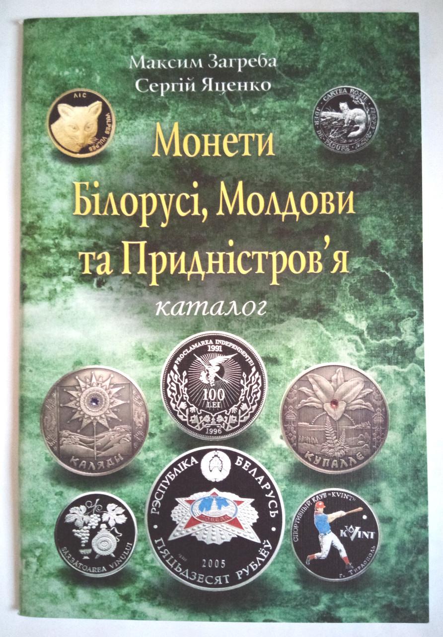 Каталог монет Польщі 1832-2017 рр.