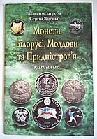 """Каталог """"Монеты Белоруси, Молдовы и Приднестровья"""" 1993-2006гг."""