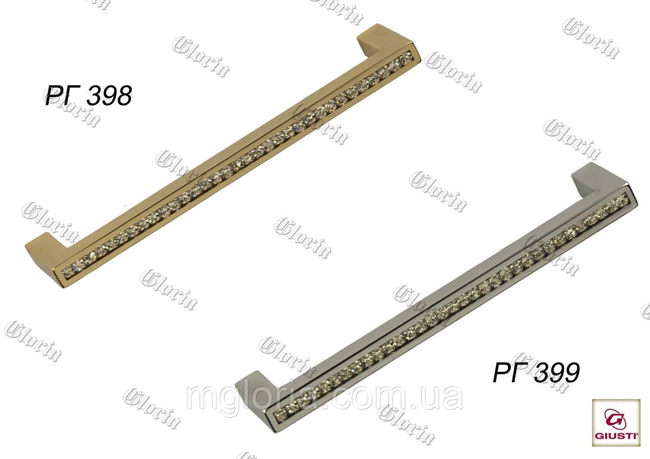 Ручки мебельные  РГ 398, РГ 399