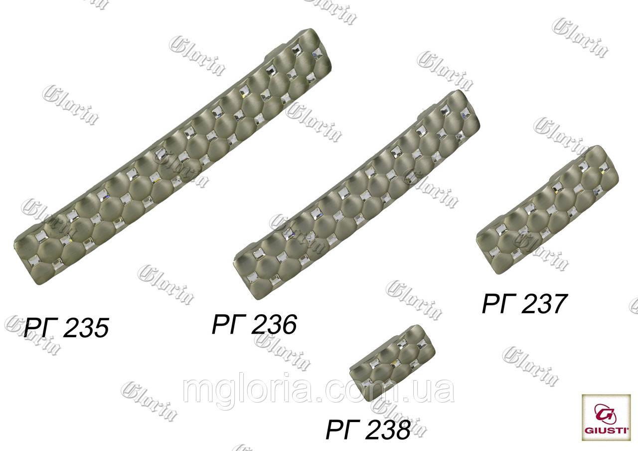 Ручка мебельная РГ 235 - 238