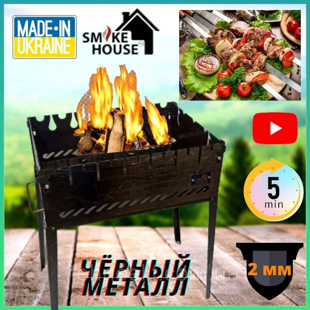 Мангал для дома на дачу разборный складной металлический маленький переносной на 6 шампуров