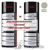 Емаль базова 610 Рислінг металік + Лак аерозоль 400мл Mitka