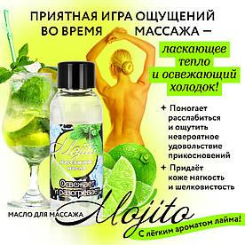 Масажне масло для тіла MOJITO флакон 50 мл