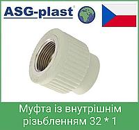 Муфта із внутрішнім різьбленням 32 * 1 н asg plast чехія