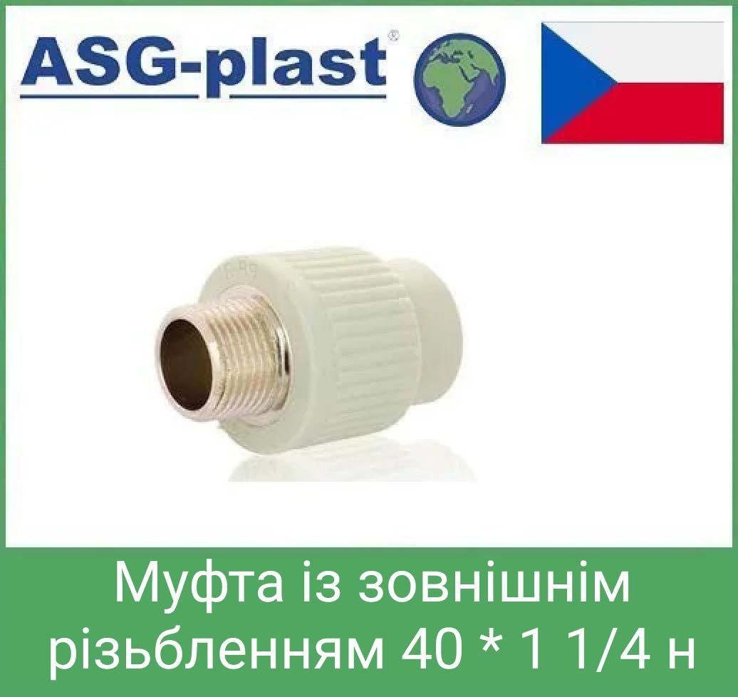 Муфта із зовнішнім різьбленням 40 * 1 1/4 н asg plast чехія