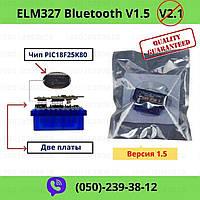 Автосканер ELM327 OBD2 mini V1.5 Bluetooth (чіп PIC18F25K80) дві плати