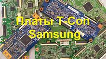 Платы T-Con (платы матрицы) Samsung