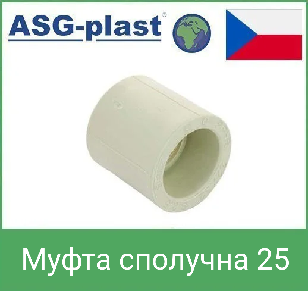 Муфта сполучна 25 asg plast (Чехія)