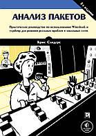 Аналіз пакетів: практичне керівництво по використанню Wireshark та tcpdump для вирішення реальних проблем.