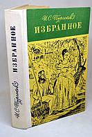 """Книга: """"И.С.Тургенев. Избранное"""". Романы"""