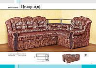 """Угловой диван  кровать """"Цезарь"""""""