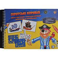 Набор для творчества с трафаретами 1 Вересня Пиратские корабли, 950758