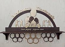 Медальниця дерев'яна яна іменна
