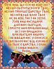 """Схема для вышивки бисером на атласе """"Икона Божией Матери Всецарица"""" Размер 27х35 см."""
