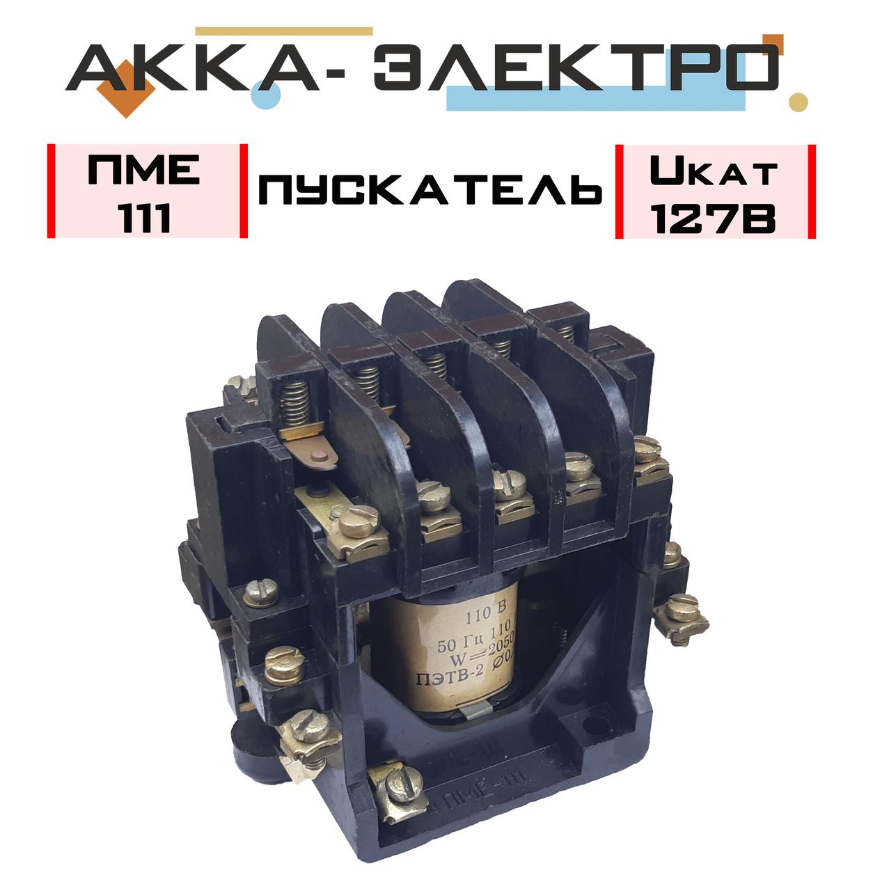 ПМЕ 111 10А котушка (127В)