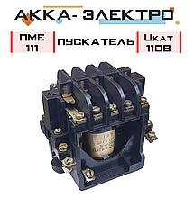 ПМЕ 111 10А катушка (110В)