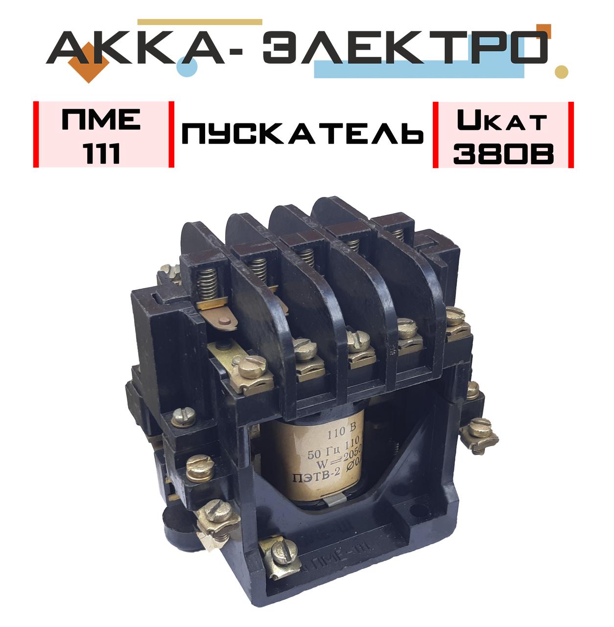 ПМЕ 111 10А котушка (380В)