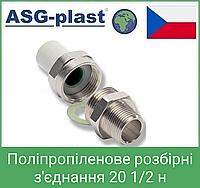 Поліпропіленове розбірні з'єднання єднання 20 1/2 н asg plast (Чехія)