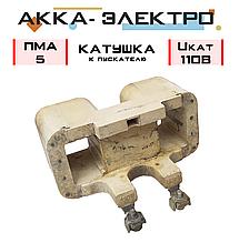 Катушка к пускателю ПМА-5   Uкат 110В