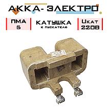 Катушка к пускателю ПМА-5   Uкат 220В